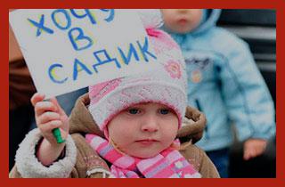 дети хотят в детский сад