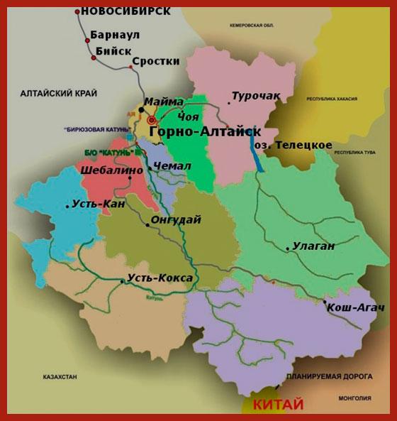 Республика Алтай