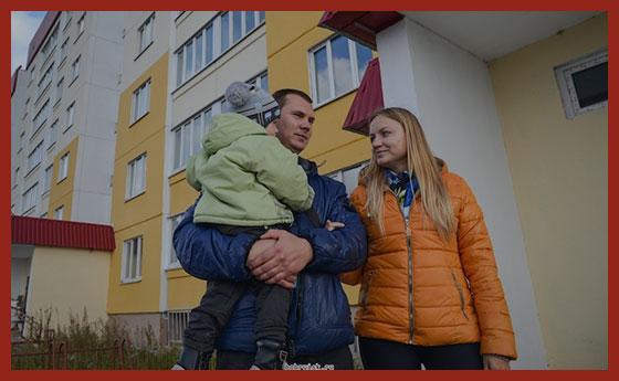молодая семья получает кредит