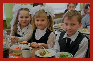льготное бесплатное питание для школьников