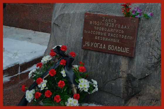 памятник репрессированным гражданам