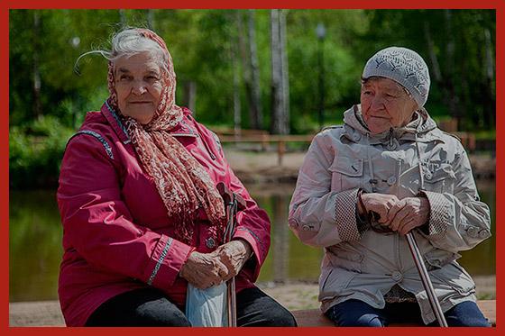 женщины пенсионного возраста