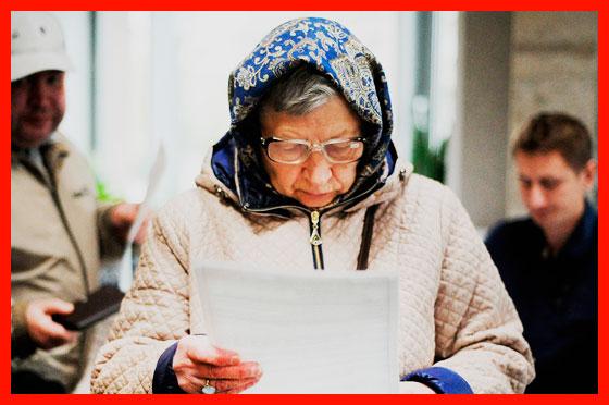 ветеран труда на пенсии