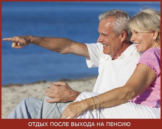 активный отдых пенсионеров