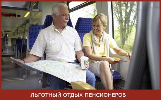 льготный отдых пенсионеров