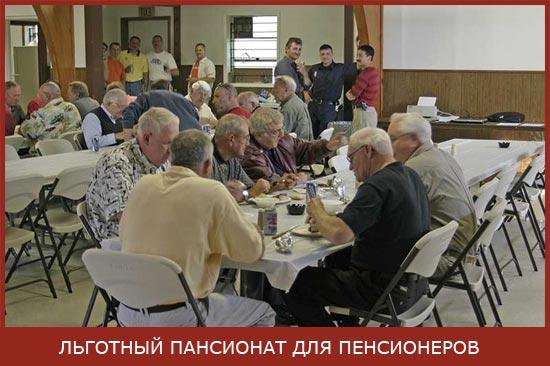 льготный пансионат для пенсионеров
