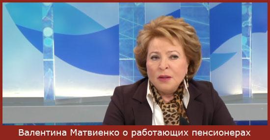 Валентина Матвиенко о работающих пенсионерах
