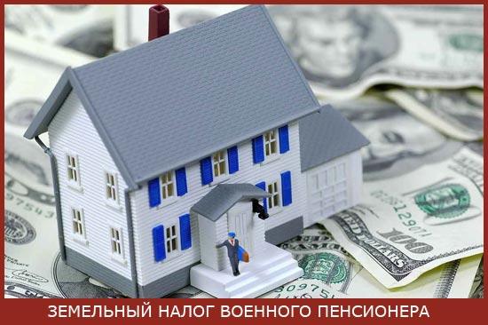 налог на землю для военного пенсионера