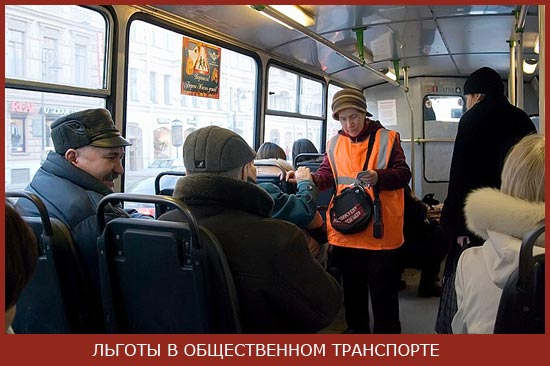 Льготы пенсионерам по старости на проезд в московской области
