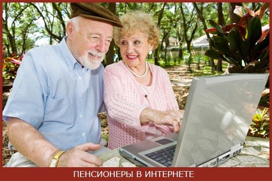 пенсионер зарабатывает в интернете