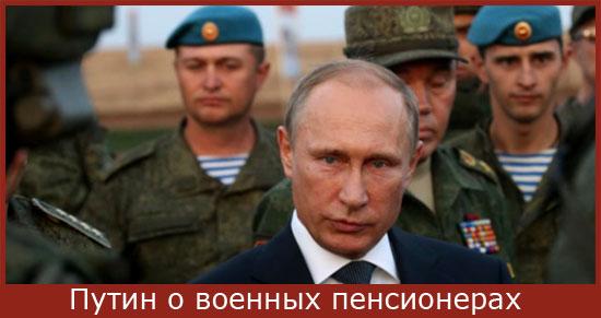 Путин о выплате военным пенсионерам