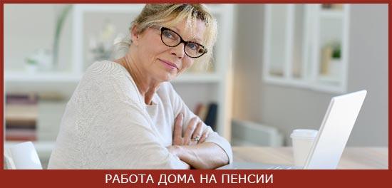 работа дома на пенсии
