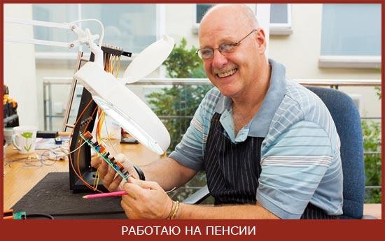вторая пенсия пенсионера
