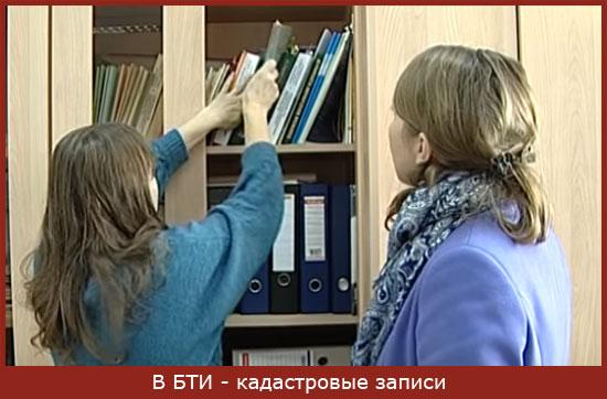 кадастровые книги в БТИ