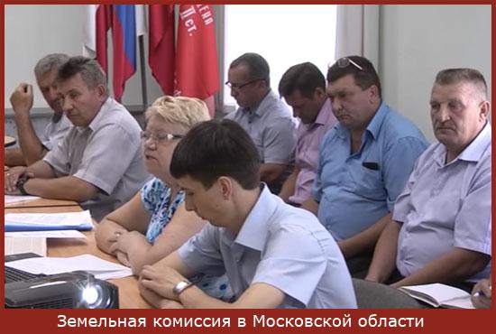 заседание земельной комиссии в Московской области
