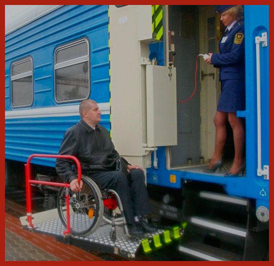 подъемное устройство для инвалидов на РЖД