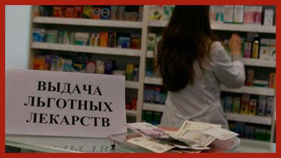 бесплатные лекарства инвалидам 1 группы