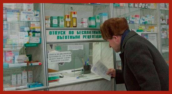 Изображение - Льготные лекарства для инвалида lgotnie-lekarstva-1