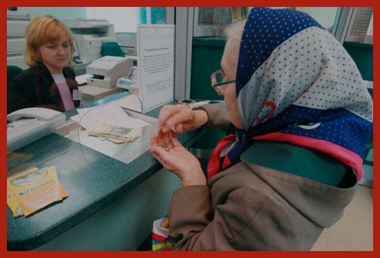 получение пенсии в Москве