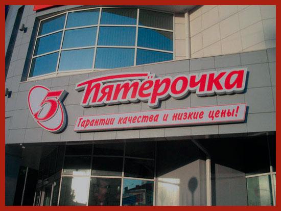 сеть магазинов Пятерочка