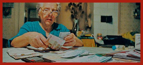 оплата пенсионером коммунальных платежей