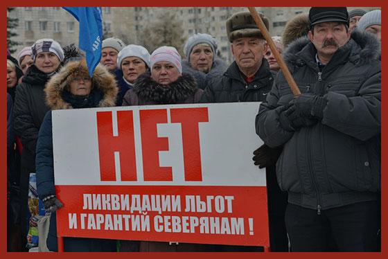митинг против отмены льгот северянам