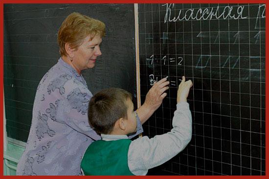 учитель перед пенсией