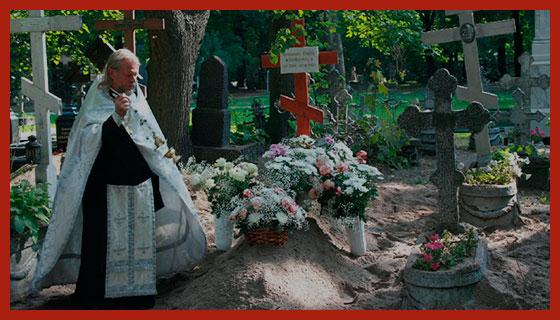 после погребения