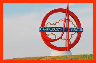 въезд в Саратовскую область
