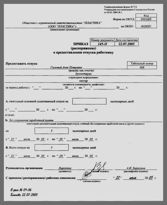 приказ на заявление