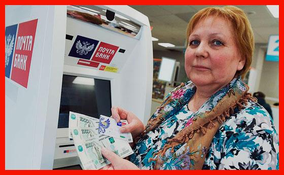банкомат Почта-банка