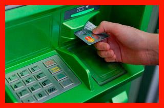 зарплатная карта в банкомате