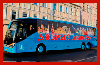 Добрый автобус для пенсионеров в Москве