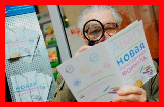 пенсионер изучает новую пенсионную формулу