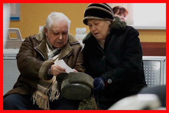на пенсии
