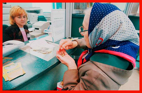 получение пенсии по старости