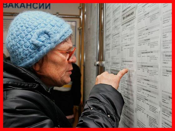 пенсионер ищет работу