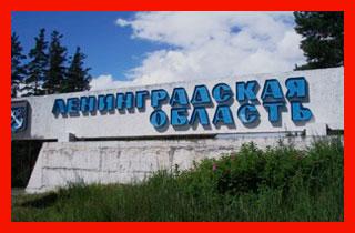 въезд в Ленинградскую область