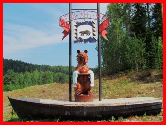 Медвежьегорск в Карелии