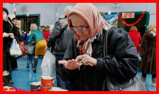 социальные пенсионеры