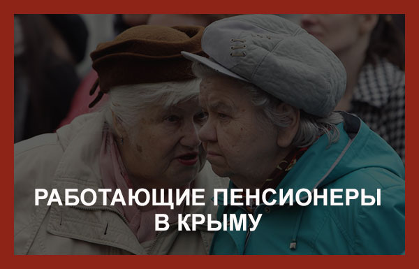 работающие пенсионеры в Крыму