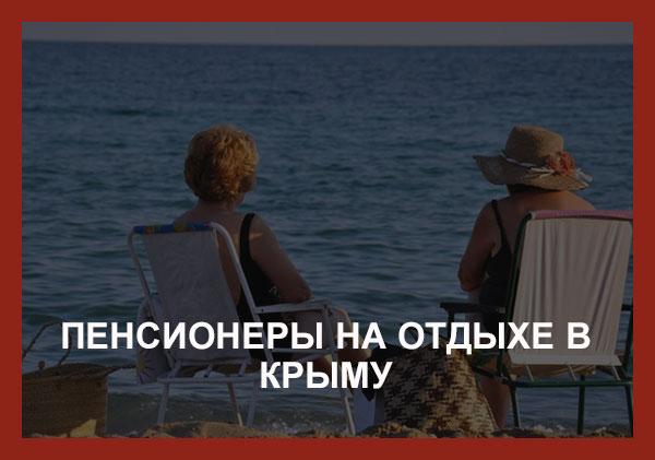 пенсионеры на отдыхе в Крыму