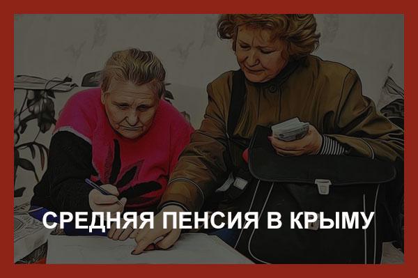 средняя пенсия в Крыму