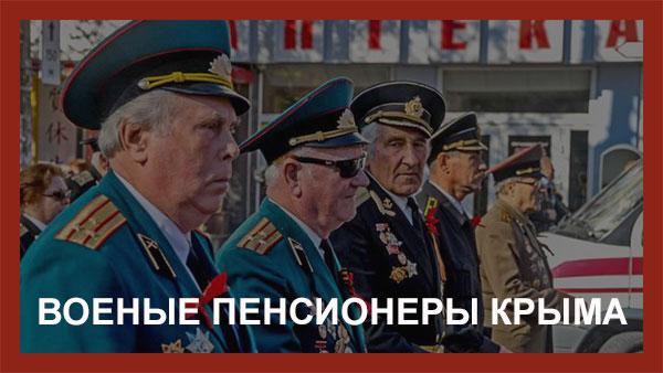 военные пенсионеры в Крыму